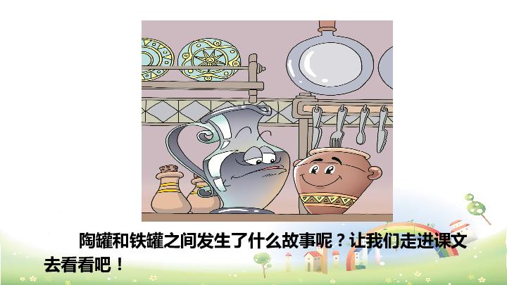6 陶罐和铁罐    课件  (共55张PPT)
