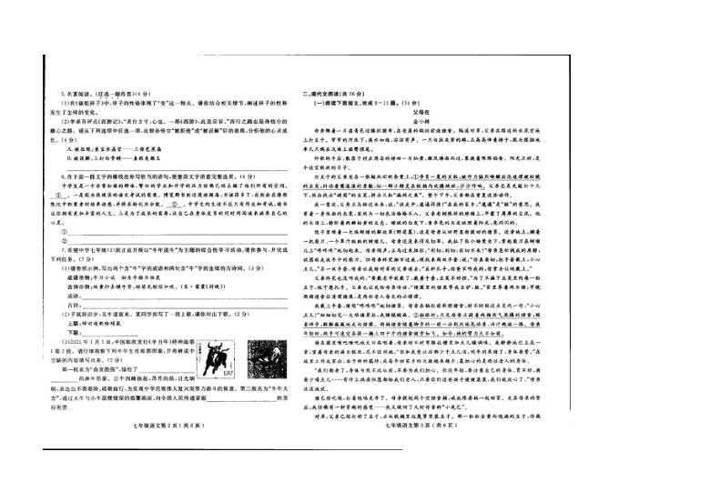河南省商丘市民权县2020-2021学年下学期七年级语文期末考试试题(扫描版,无答案)