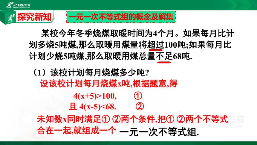 2.6.1一元一次不等式组  课件(共21张PPT)