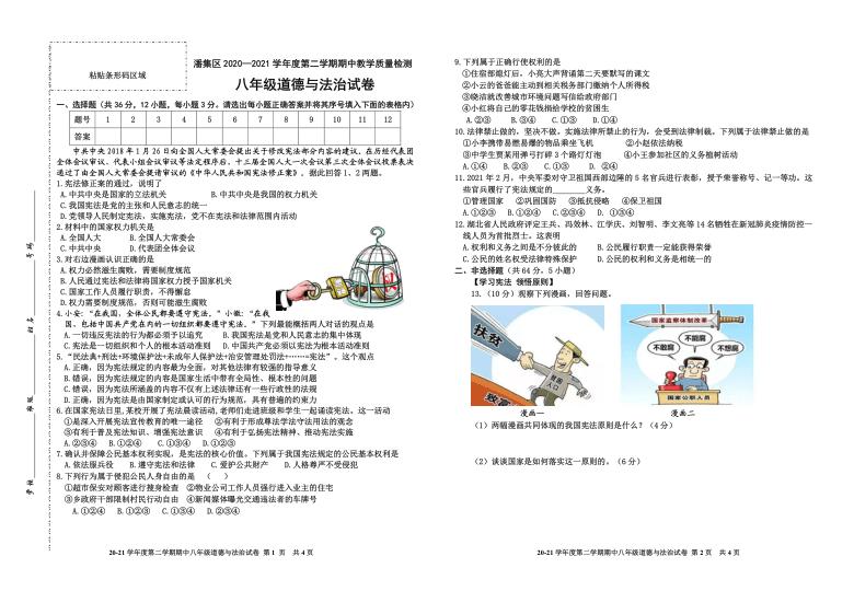 安徽省淮南市潘集区2020-2021学年下学期期中八年级道德与法治试卷(PDF版,无答案)