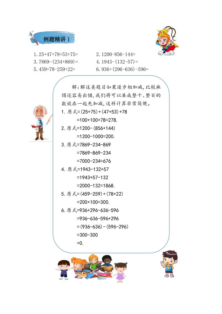 萌娃三升四数学思维训练常考真题暑期名师夏令营第一站:速算和简便运算(含答案)