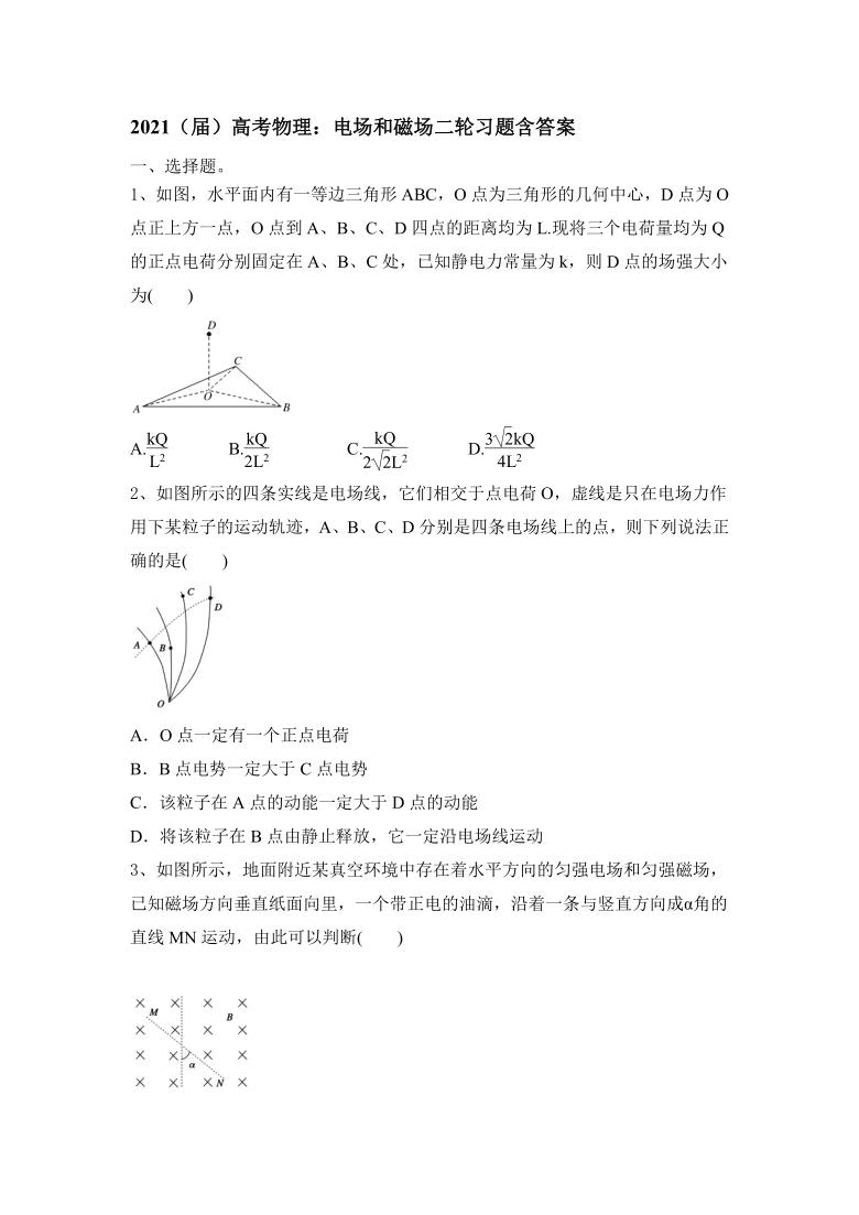 2021届高考物理二轮复习:电场和磁场习题 word版含答案