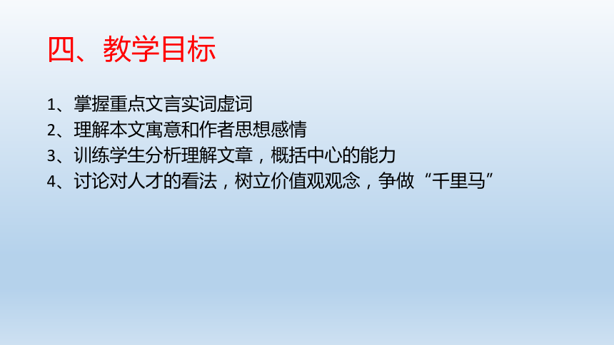 第23课 马说 课件(共18张PPT)