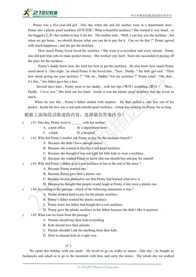 人教新目标2020-2021学年八年级下学期英语期中测试题(含答案)