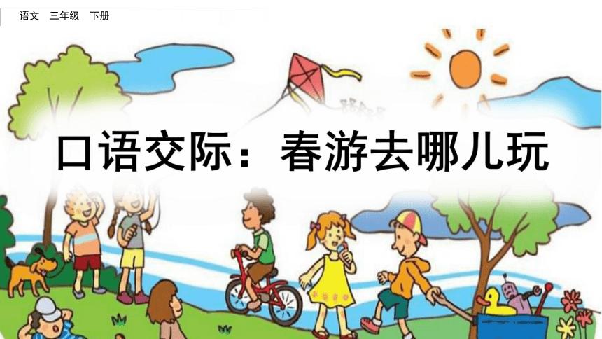 统编版三年级下册第一单元口语交际:春游去哪儿玩 课件(19张)