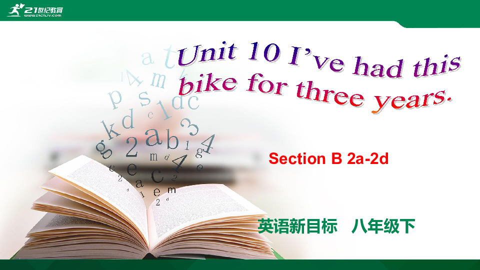 Unit 10 I've had this bike for three years Section B 2a-2d课件(共37张PPT)