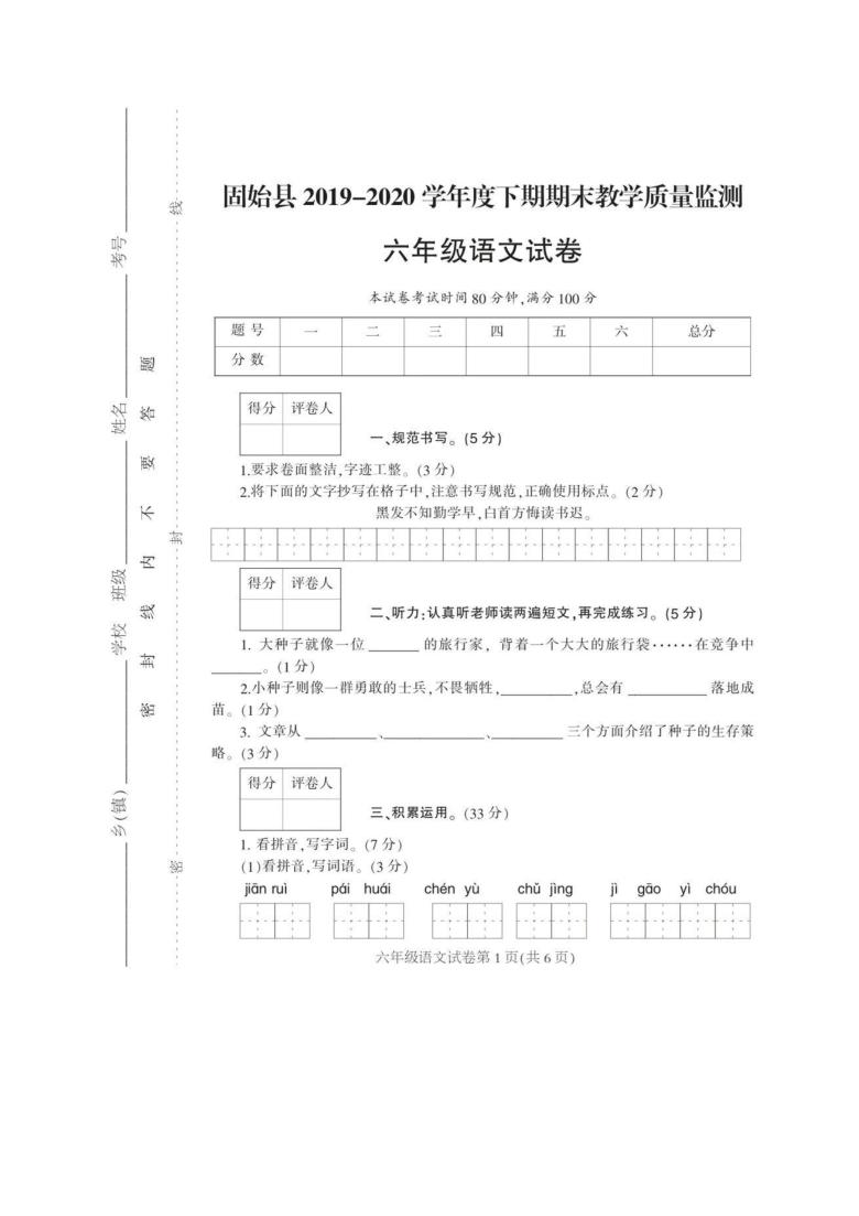 河南省信阳市固始县2019-2020学年第二学期六年级语文期末教学质量监测(扫描版,无答案)