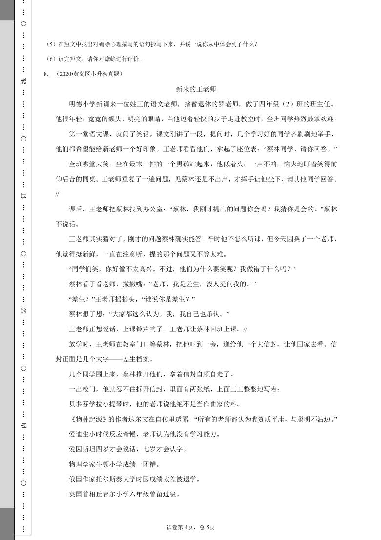 部编版六年级下册语文试题-语文小升初试卷真题(金卷C)  (含答案)