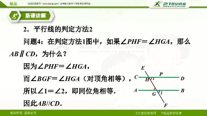 5.2.2平行线的判定 (课件)