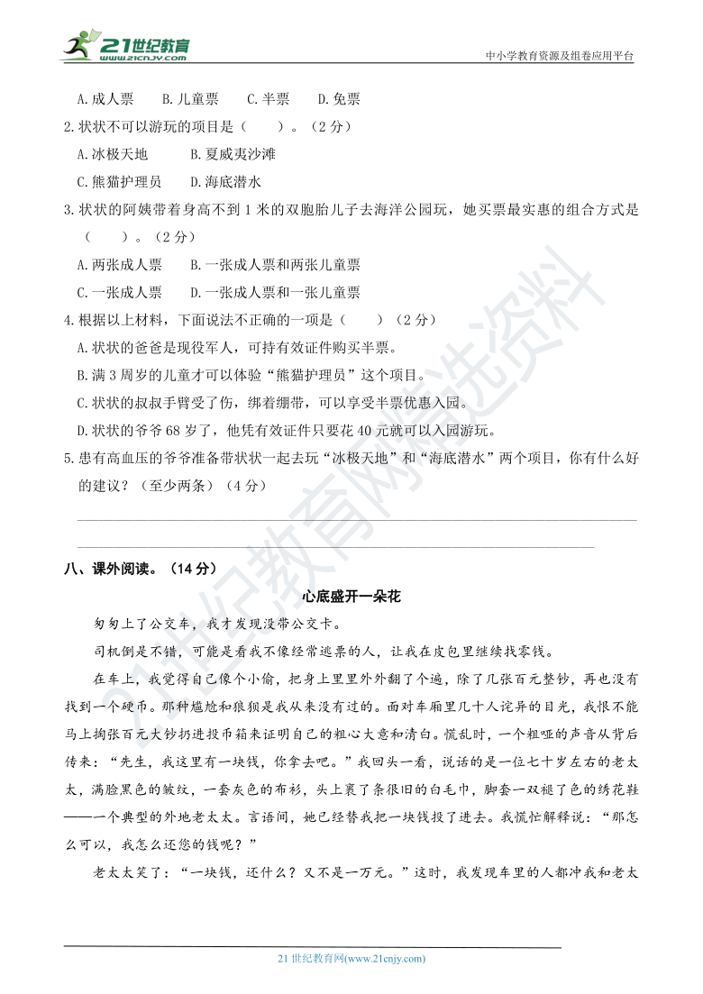 人教统编版四年级语文下册名校期中达标测试卷(含答案)