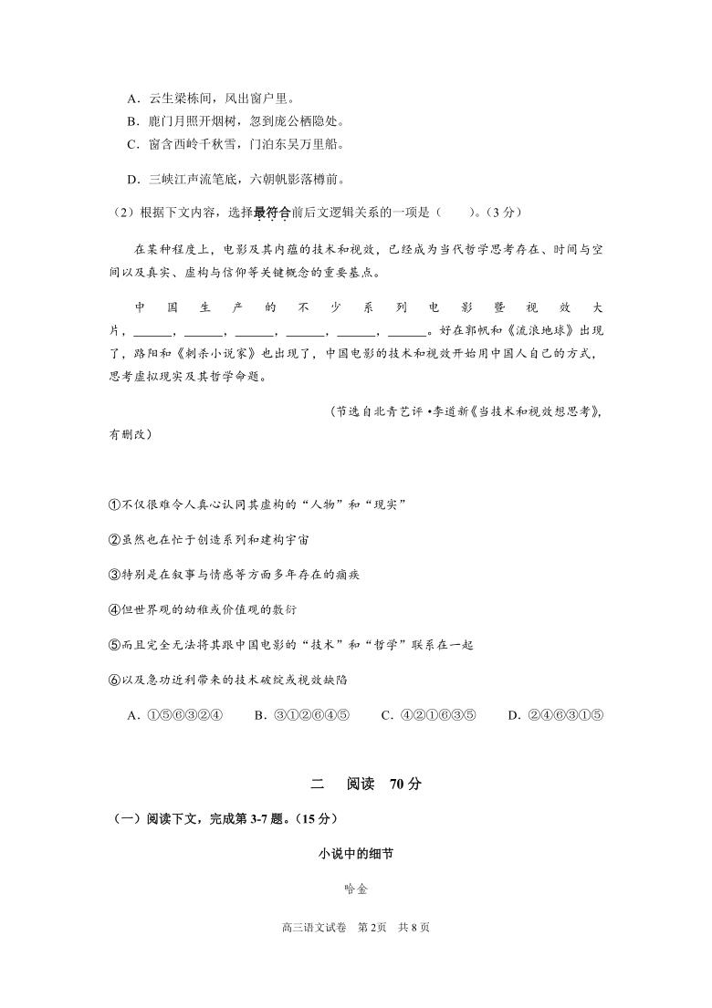 上海市黄浦区2021届高三下学期4月高中学业等级考调研测试(二模)语文试题 Word版含答案