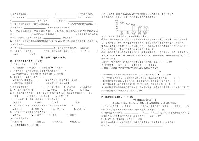 盐城市解放路小学统编版五年级语文下册期中课堂目标检测(有答案)