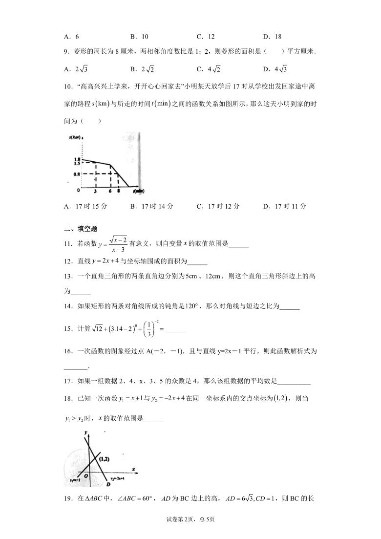 黑龙江省哈尔滨市巴彦县2020-2021学年八年级下学期期末数学试题(word版 含答案)