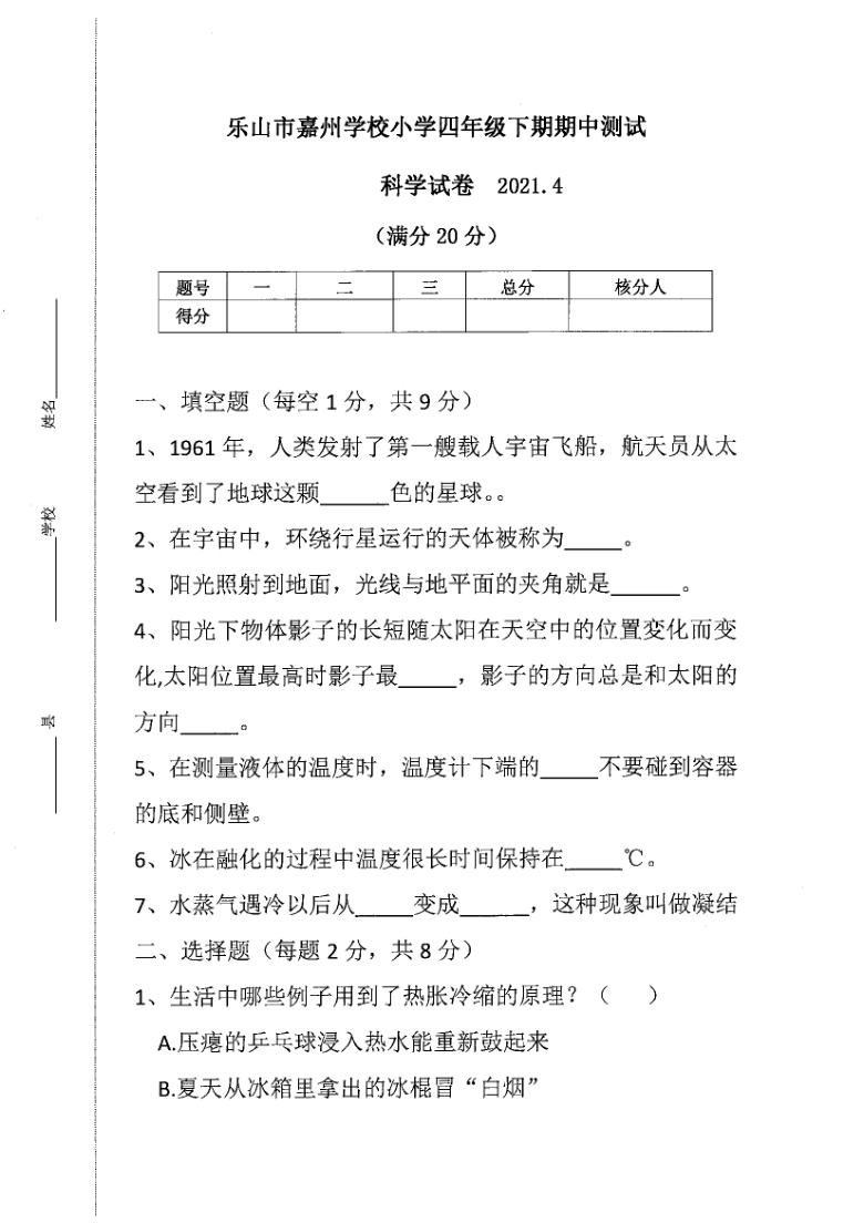 四川省乐山市市中区嘉州学校2020-2021学年第二学期四年级科学期中测试试题(扫描版,无答案)