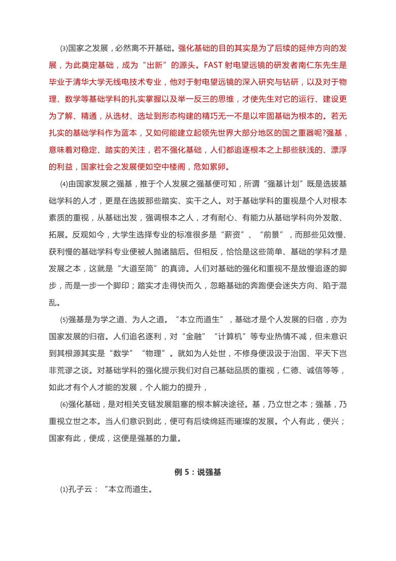 """北京市西城区2021届高三期末议论文范文《说""""强基""""》9篇"""