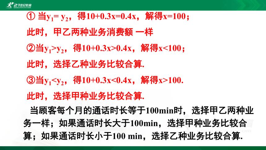 2.5.2一元一次不等式与一次函数  课件 (共18张PPT)
