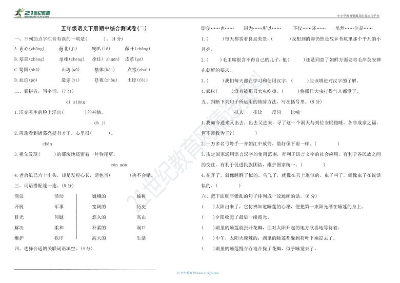 统编版五年级语文下册期中综合测试卷(二)(含答案)