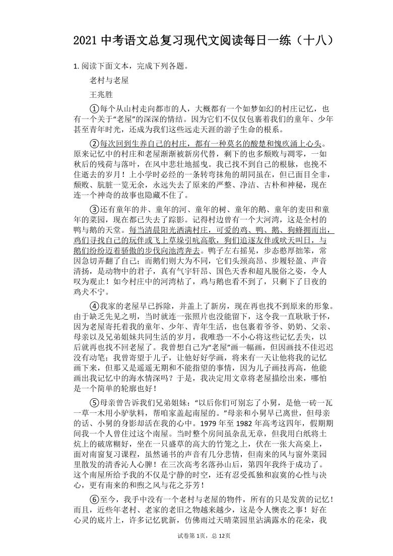 2021中考语文总复习现代文阅读每日一练(十八)(含答案)