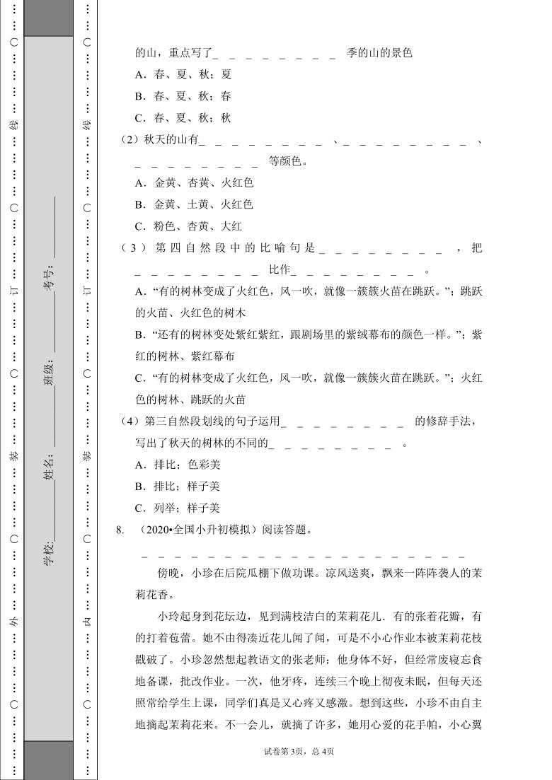 部编版小升初语文模拟测试卷(金卷3) (含答案含解析)