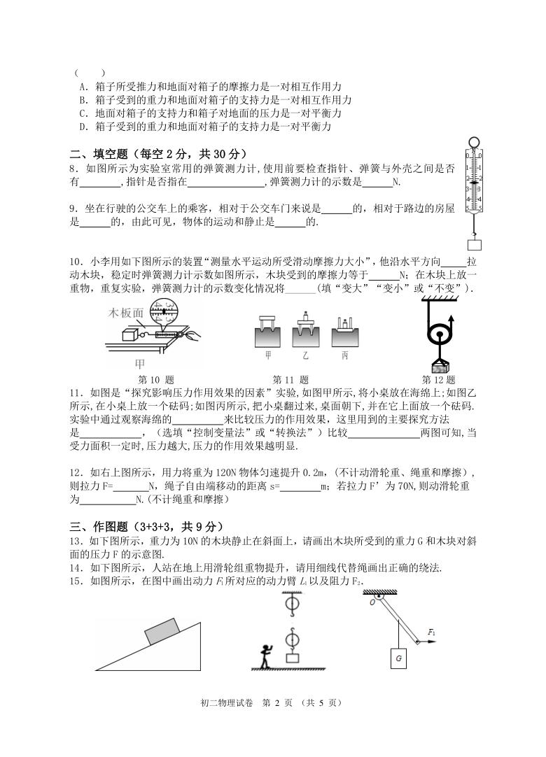 广东省惠州市龙门县2020-2021学年八年级下学期期中考试物理试题(word版,含答案)