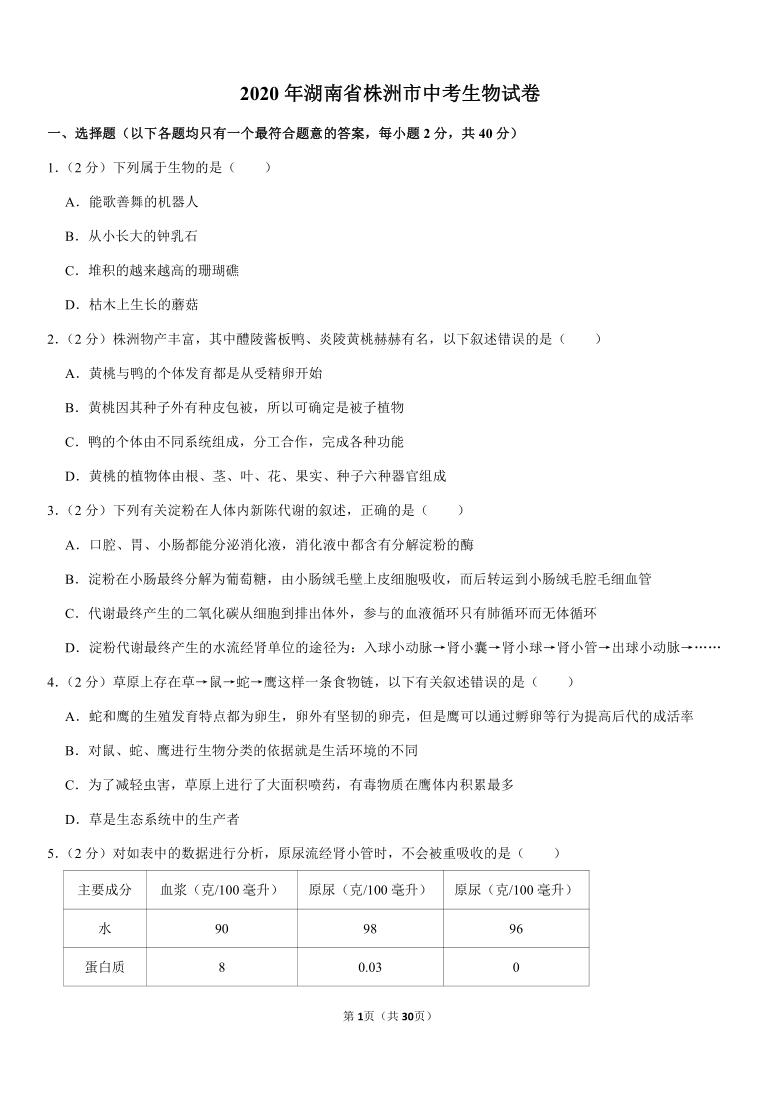 2020年湖南省株洲市中考生物试卷(Word版含解析)