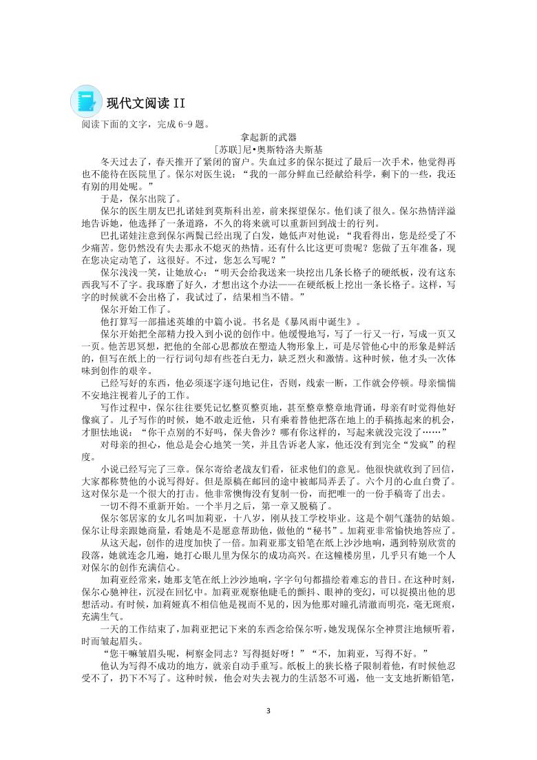 2022届高三语文现代文阅读提升专练(第39练)含答案