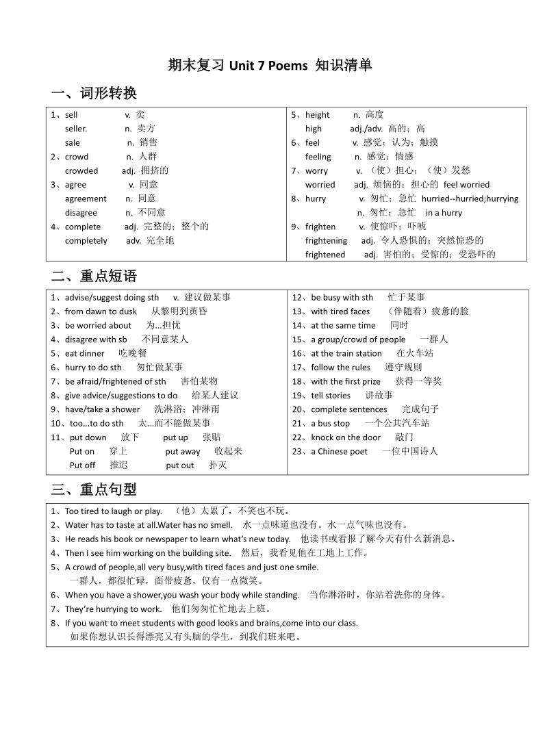 Unit7 Poems 单元知识清单+复习小测(含答案)