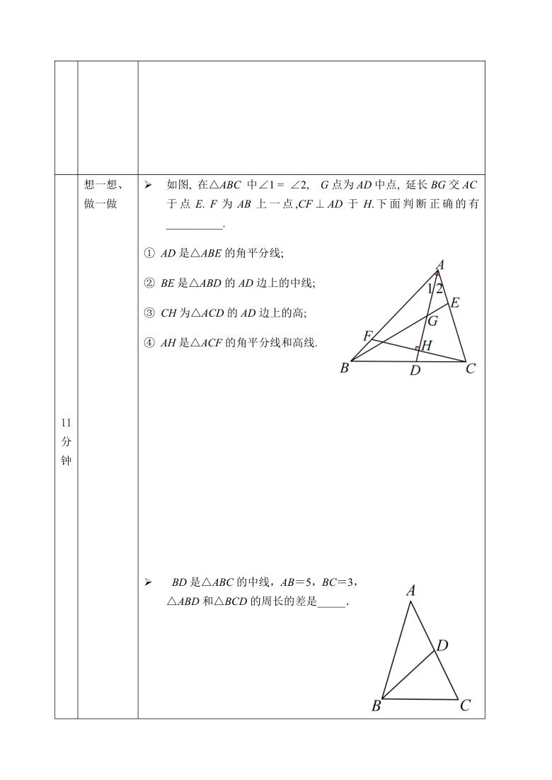 人教版数学八年级上册11.2与三角形有关的线段的综合运用 教学设计(表格式)