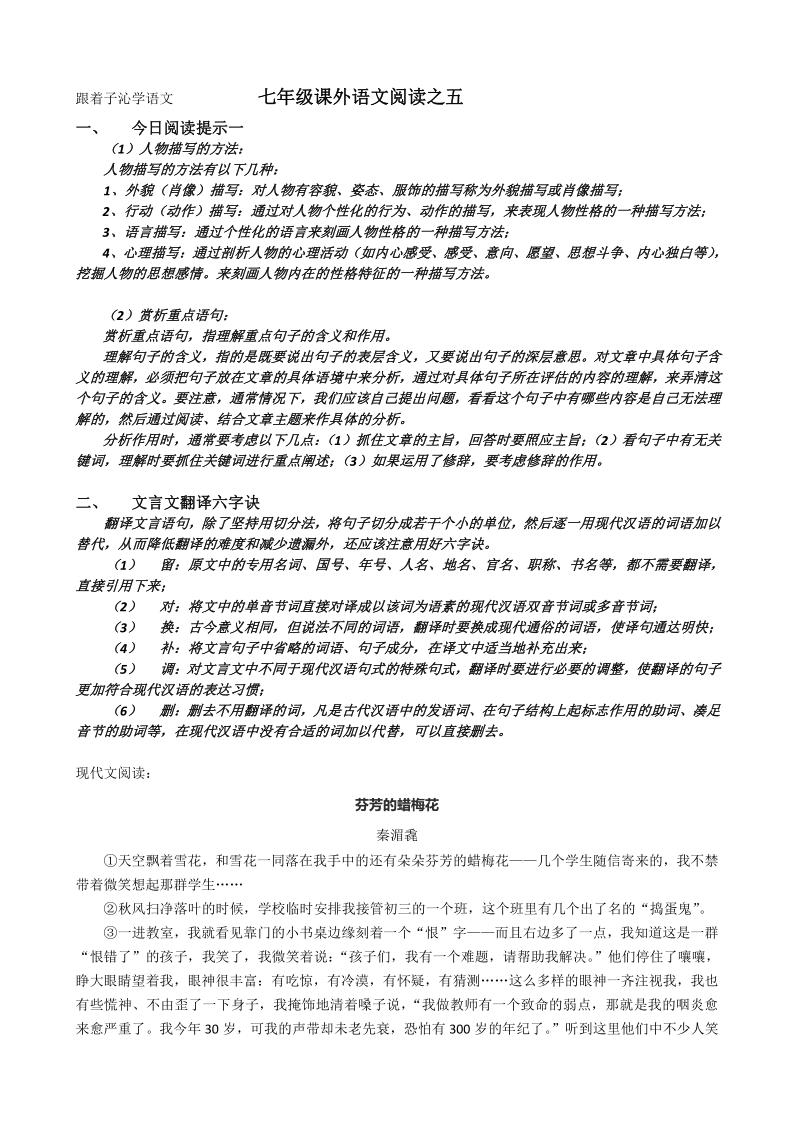 统编版七年级上册语文课外阅读提升第五周(学案)
