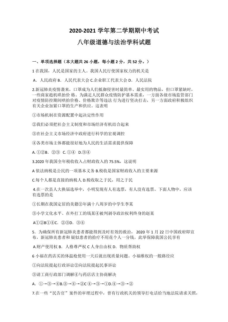 福建省福州市2020-2021学年八年级下学期期中考试道德与法治试题(word版,无答案)