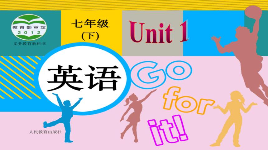 人教新目标版英语七年级下Unit 1 Can you play the guitar?Section A 1a-2d课件+嵌入音频(29张PPT)