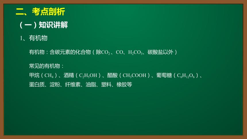 人教版化学九下同步精讲课件  12.3.1有机化合物(18张ppt)