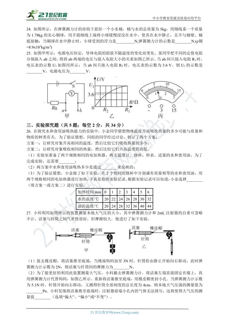 2021年初中科学中考模拟卷3 较难 含解析(适合金华、嘉兴、杭州、湖州、衢州)