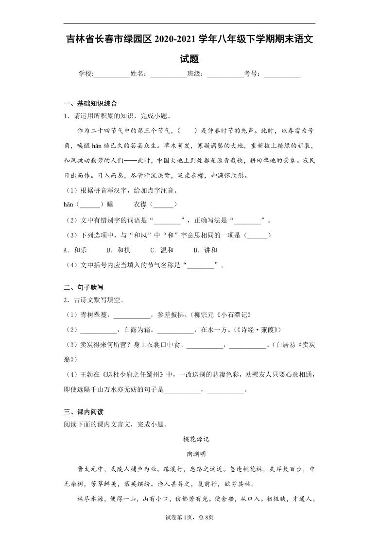 吉林省长春市绿园区2020-2021学年八年级下学期期末语文试题(word版 含答案)
