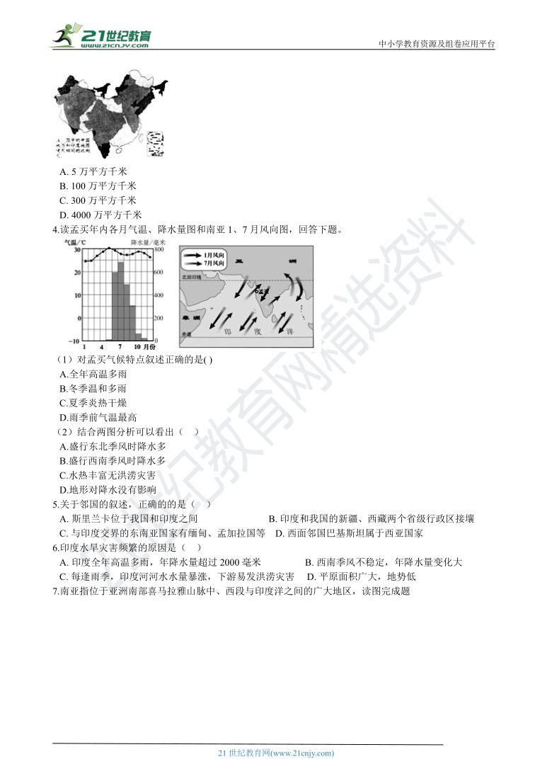 8.3印度 同步测试(含解析)