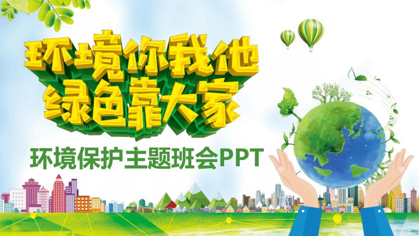 环境你我他 绿色靠大家-环境保护主题班会课件 (共27张PPT)