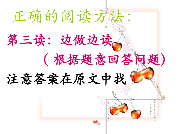 四年级下册语文综合学习(三)阅读理解课件 冀教版(共27张PPT)