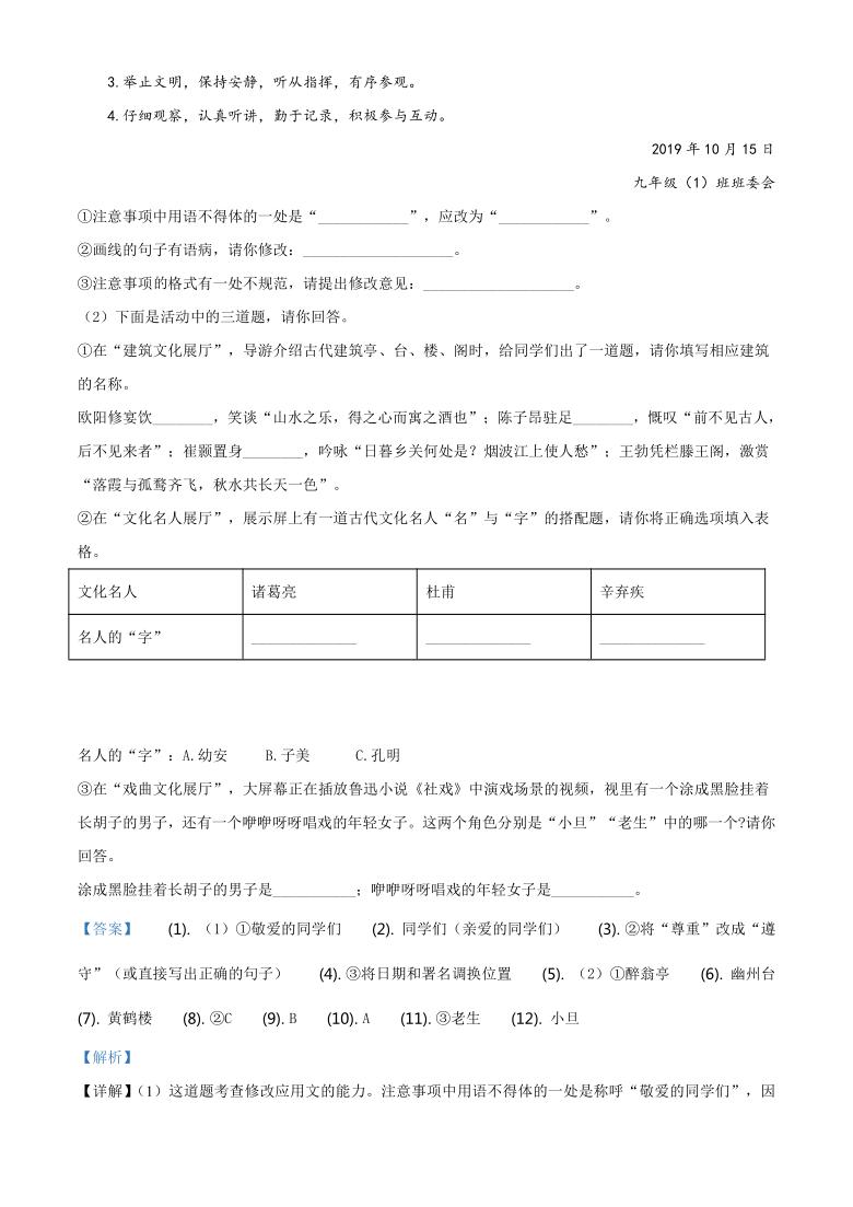 精品解析:安徽省2020年中考语文试题(解析版)