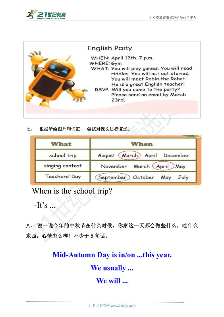 【口试+笔试】Unit 3 My school calendar PB Read and write练习(含答案)