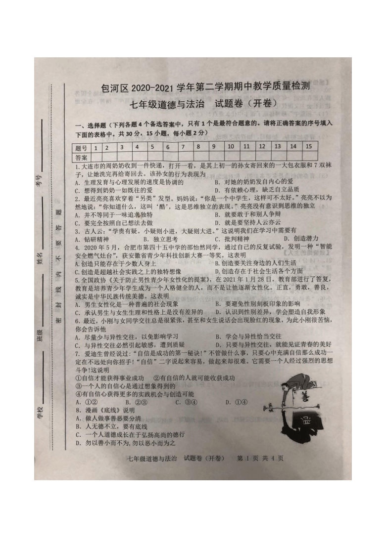安徽省合肥市包河区2020-2021学年七年级下学期期中教学质量检测道德与法治试题(图片版,含答案)