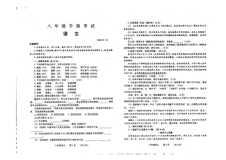 河南省濮阳市台前县2019-2020学年第二学期八年级语文期末试题(扫描版,无答案)