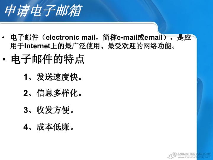 人教版  信息技术  必修1   6.2收发电子邮件课件(共28张ppt)