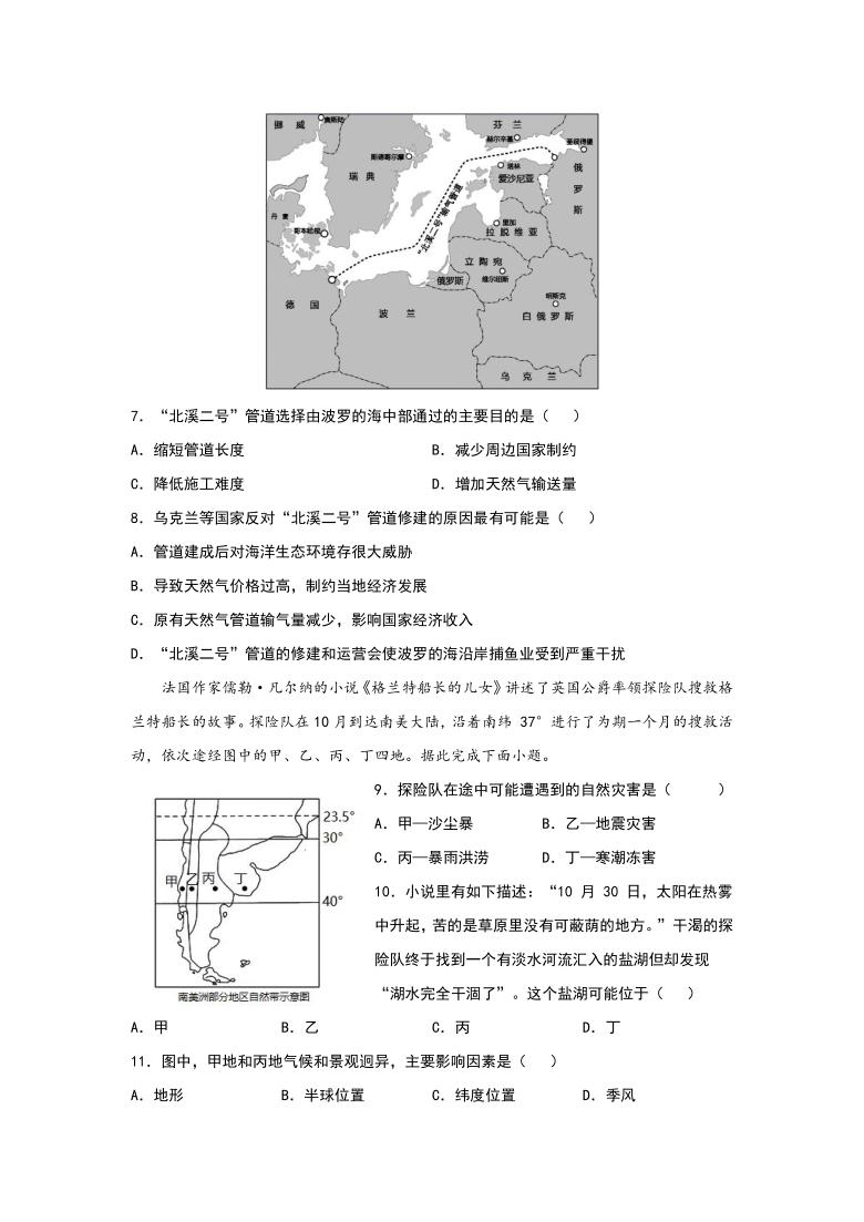 内蒙古自治区乌兰察布市集宁区2020-2021学年高二下学期期末考试地理试题 Word版含答案