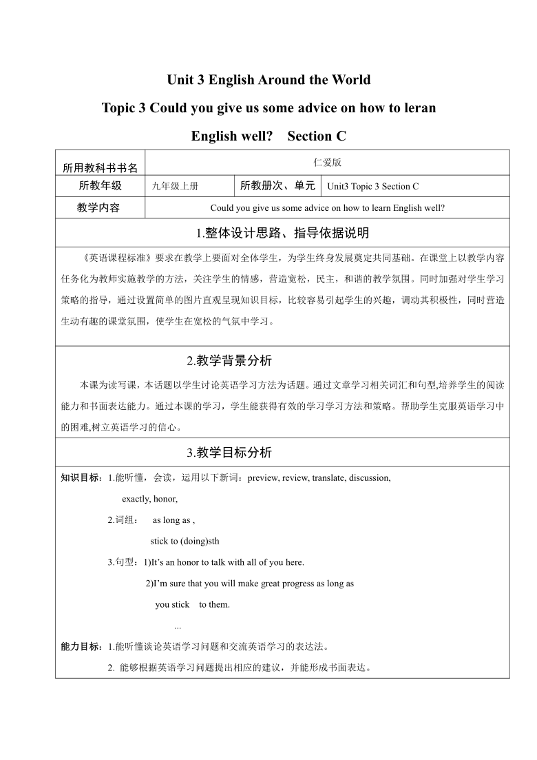 Unit 3 Topic3 Could you give us some advice on how to leran English well?Section C 教案