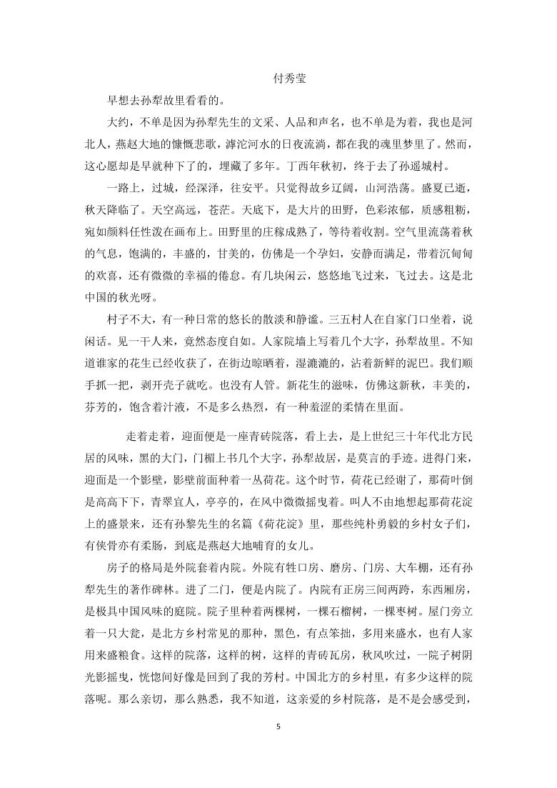 """2021届高考散文阅读二轮复习:""""怀念名人""""主题练"""