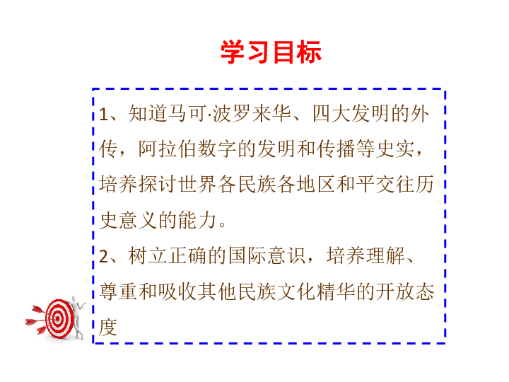 第8课 交流与文化传播 课件(共26张PPT)