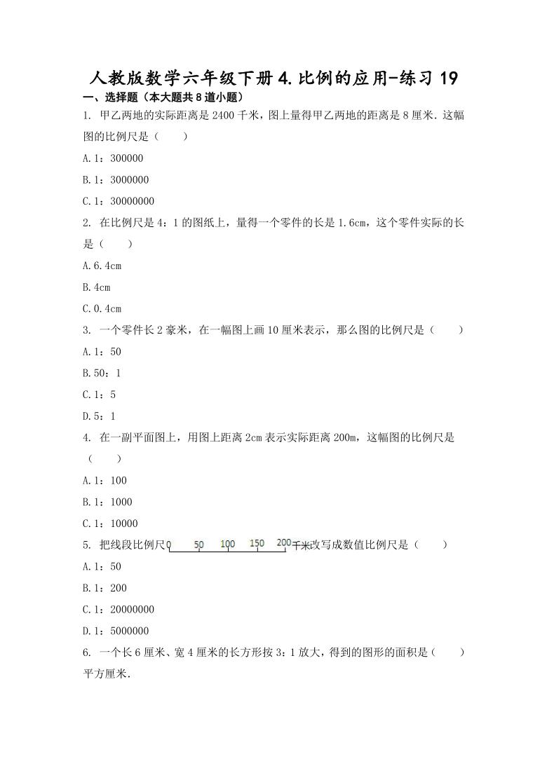 人教版数学六年级下册4.比例的应用-练习19   无答案