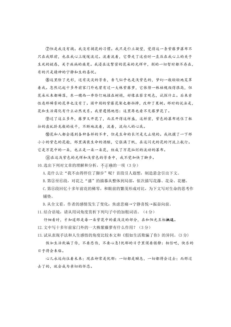 河北省唐山市路北区2020-2021学年七年级下学期期末考试语文试题(含答案)