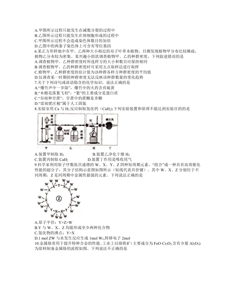河南省洛阳市2021届高三下学期5月第三次统一考试(三模)理综试题 Word版含答案
