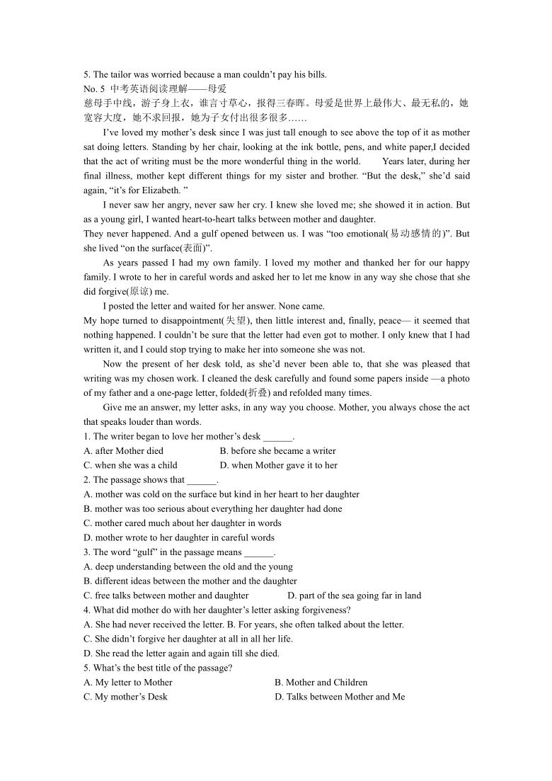 中考英语阅读理解精选(附答案)